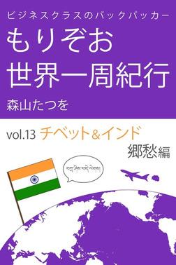 ビジネスクラスのバックパッカー もりぞお世界一周紀行 チベット郷愁編-電子書籍
