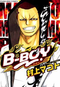 B-BOY / 1