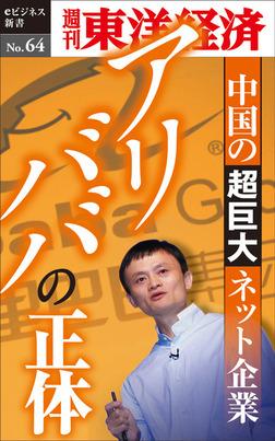 アリババの正体―週刊東洋経済eビジネス新書No.64-電子書籍