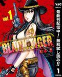 BLACK TIGER ブラックティガー【期間限定無料】 1
