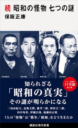 続 昭和の怪物 七つの謎-電子書籍