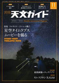 天文ガイド2019年11月号