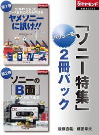 週刊ダイヤモンド「ソニー特集」バリュー版 2冊パック