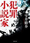 犯罪小説家 <新装版>