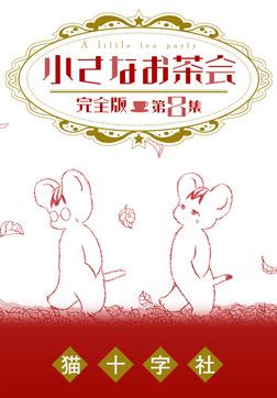 小さなお茶会 完全版 第8集-電子書籍