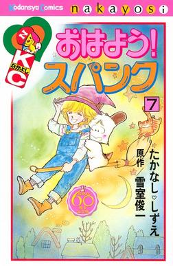 おはよう!スパンク なかよし60周年記念版(7)-電子書籍