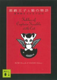 悪戯王子と猫の物語