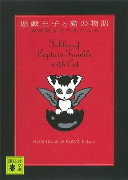 悪戯王子と猫の物語-電子書籍