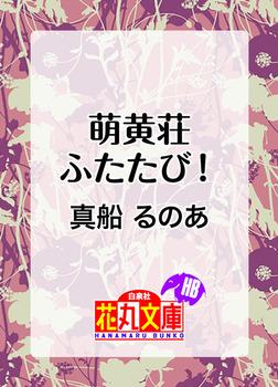 萌黄荘ふたたび!-電子書籍