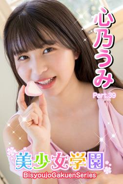 美少女学園 心乃うみ Part.39-電子書籍