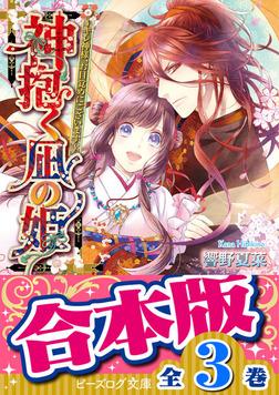 【合本版】神抱く凪の姫 全3巻-電子書籍