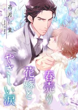 春売り花嫁とやさしい涙【新装版】-電子書籍