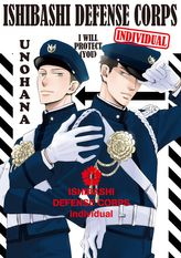 ISHIBASHI DEFENSE CORPS INDIVIDUAL (Yaoi Manga), Volume 1