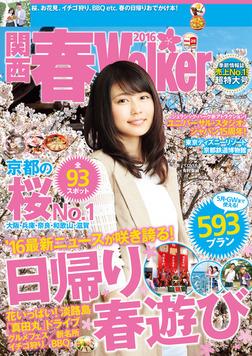 関西春Walker2016-電子書籍