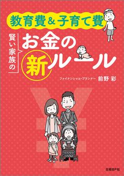 教育費&子育て費 賢い家族のお金の新ルール-電子書籍