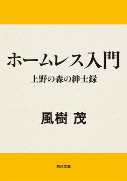 ホームレス入門 上野の森の紳士録-電子書籍