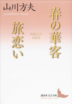 春の華客/旅恋い 山川方夫名作選-電子書籍