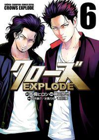 クローズ EXPLODE 6