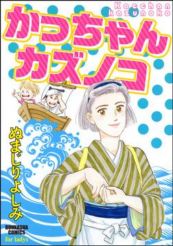 かっちゃんカズノコ-電子書籍