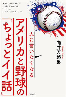 人に言いたくなるアメリカと野球の「ちょっとイイ話」-電子書籍