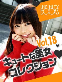 キュートな美女コレクション VOL.18-電子書籍
