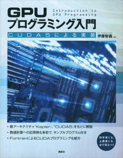 GPUプログラミング入門 -CUDA5による実装-電子書籍
