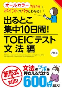 出るとこ集中10日間! TOEIC(R)テスト 文法編