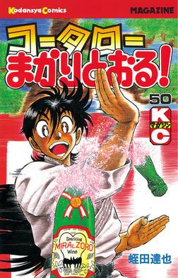 コータローまかりとおる!(50)-電子書籍