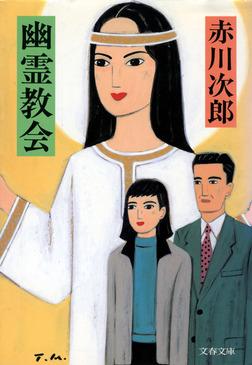 幽霊教会-電子書籍