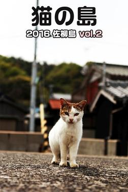 猫の島 2016 佐柳島 vol.2-電子書籍