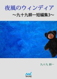 夜風のウィンディア ~九十九耕一短編集3~
