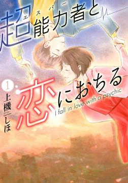 超能力者と恋におちる(1)-電子書籍