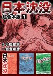 日本沈没 超合本版1巻