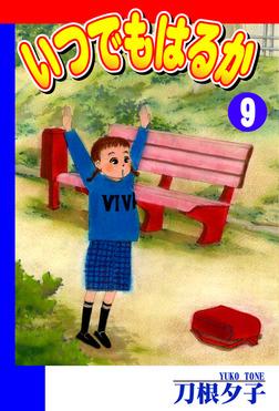 いつでもはるか(9)-電子書籍