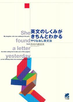 英文のしくみがきちんとわかる : やりなおし英文法-電子書籍