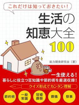 生活の知恵大全100-電子書籍