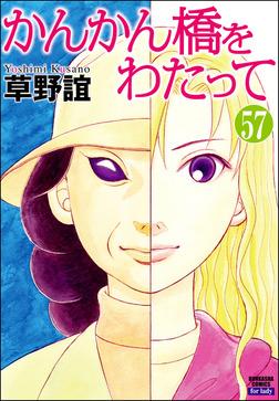 かんかん橋をわたって(分冊版) 【第57話】-電子書籍