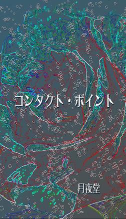 コンタクト・ポイント-電子書籍