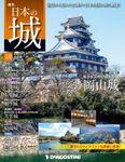 日本の城 改訂版 第130号