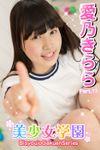 美少女学園 愛乃きらら Part.11