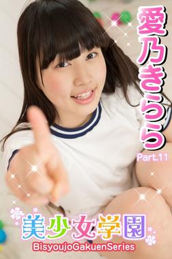 美少女学園 愛乃きらら Part.11-電子書籍