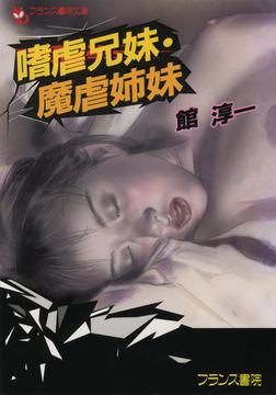 嗜虐兄妹・魔虐姉妹-電子書籍