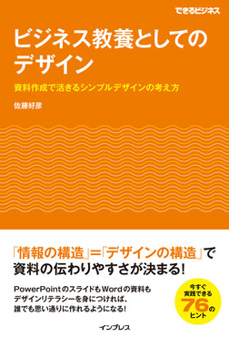 ビジネス教養としてのデザイン 資料作成で活きるシンプルデザインの考え方-電子書籍