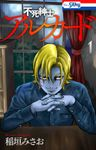 不死紳士 アルカード【おまけ描き下ろし付き】 1巻