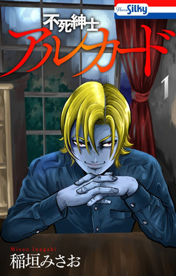不死紳士 アルカード【おまけ描き下ろし付き】 1巻-電子書籍