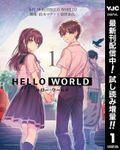 HELLO WORLD【期間限定試し読み増量】 1