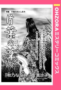 片葉の葦 【単話売】