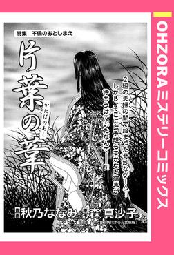 片葉の葦 【単話売】-電子書籍