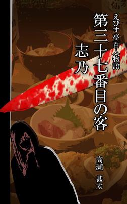 えびす亭百人物語 第三十七番目の客 志乃-電子書籍