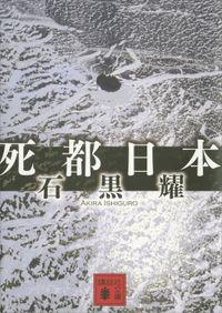 死都日本(講談社文庫)